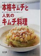 本格キムチと人気のキムチ料理 (旭屋出版MOOK)