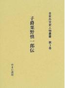 伊藤博文秘録の通販/平塚 篤 - ...