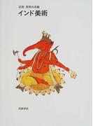 インド美術 (岩波世界の美術)