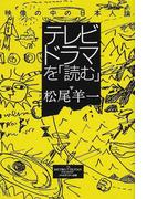 テレビドラマを「読む」 映像の中の日本人論
