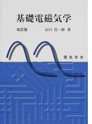 基礎電磁気学 改訂版