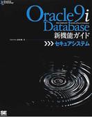 Oracle 9i Database新機能ガイド セキュアシステム (Oracle 9i technology)