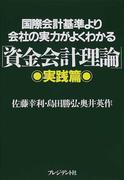 国際会計基準より会社の実力がよくわかる「資金会計理論」実践篇