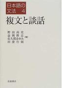 日本語の文法 4 複文と談話