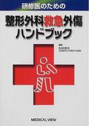 研修医のための整形外科救急外傷ハンドブック