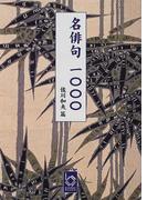 名俳句一〇〇〇