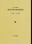東国守護の歴史的特質 (中世史研究叢書)