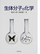 生体分子の化学