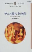 チェス盤の上の恋 (ハーレクイン・イマージュ)(ハーレクイン・イマージュ)