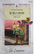 聖戦の報酬 (ハーレクイン・ヒストリカル 黒薔薇の騎士)(ハーレクイン・ヒストリカル)
