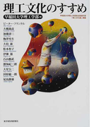 理工文化のすすめ 早稲田大学理工学部自主挑戦科目「理工文化論」講義 (早稲田ブックス)