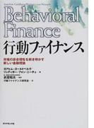 行動ファイナンス 市場の非合理性を解き明かす新しい金融理論