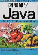 Java (図解雑学)