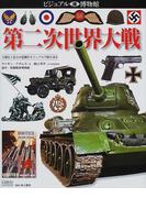 ビジュアル博物館 第88巻 第二次世界大戦