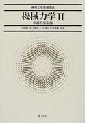 機械力学 2 非線形振動論 (機械工学基礎講座)