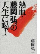 熱血・藤岡弘、の「人生に喝!」