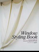 ウインドウスタイリングブック ライフスタイルを窓にする
