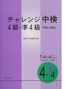 チャレンジ中検4級・準4級問題と解説 第44・45回