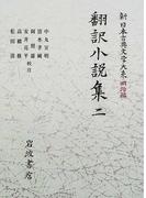 新日本古典文学大系 明治編 15 翻訳小説集 2