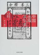 中国出版文化史 書物世界と知の風景