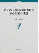 アジアの経済発展における中小企業の役割 (名古屋大学国際経済動態研究センター叢書)