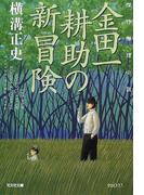 金田一耕助の新冒険 傑作推理小説 (光文社文庫)(光文社文庫)