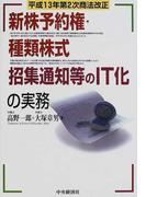 新株予約権・種類株式・招集通知等のIT化の実務 平成13年第2次商法改正