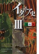 イタリア史 3 第5・6・7巻