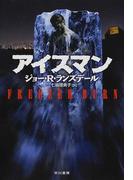 アイスマン (Hayakawa novels)