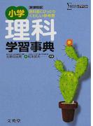小学理科学習事典 新課程版 3訂 (シグマベスト)