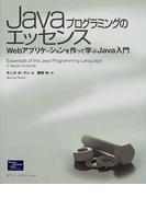 Javaプログラミングのエッセンス Webアプリケーションを作って学ぶJava入門