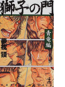 獅子の門 新装 青竜編 (カッパ・ノベルス)