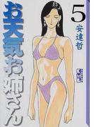 お天気お姉さん 5 (講談社漫画文庫)(講談社漫画文庫)