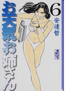 お天気お姉さん 6 (講談社漫画文庫)(講談社漫画文庫)