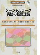 ソーシャルワーク実践の基礎理論 社会福祉援助技術論 上 (社会福祉基礎シリーズ)