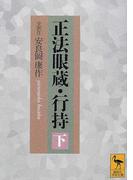正法眼蔵・行持 下 (講談社学術文庫)(講談社学術文庫)