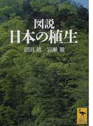 図説日本の植生 (講談社学術文庫)(講談社学術文庫)