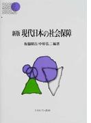 現代日本の社会保障 新版 (Basic books)