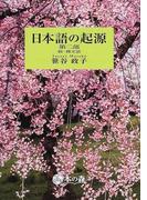 日本語の起源 第2部 縄文語 続