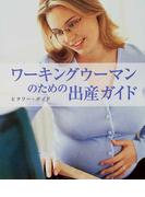 ワーキングウーマンのための出産ガイド