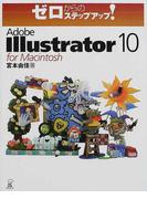 Adobe Illustrator 10 for Macintosh (ゼロからのステップアップ!)