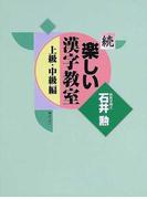 楽しい漢字教室 続 上級・中級編