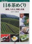 日本茶めぐり 種類、入れ方、効能、産地 (JTBキャンブックス 食)(JTBキャンブックス)
