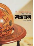 社会人のための英語百科 The English odyssey