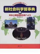 新社会科学習事典 総合的な学習に役立つ 7 政治と国際理解を調べよう