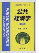 公共経済学 第2版 (新経済学ライブラリ)
