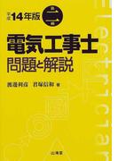 第二種電気工事士問題と解説 平成14年版