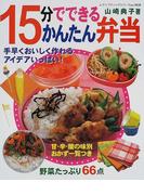 15分でできるかんたん弁当 野菜たっぷり66点 (レディブティックシリーズ)