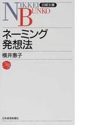 ネーミング発想法 (日経文庫)(日経文庫)