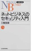 ネットビジネスのセキュリティ入門 (日経文庫)(日経文庫)